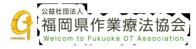 福岡県作業療法協会